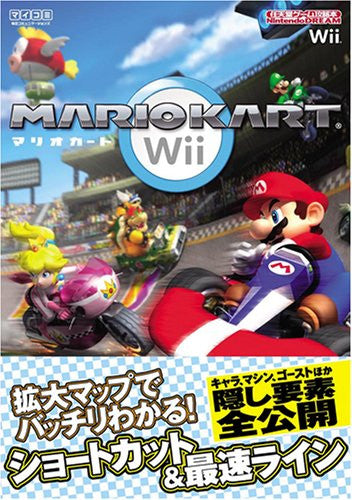 Image 1 for Mario Kart Wii Nintendo Capture Book