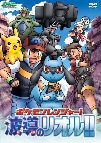 Image for Pocket Monster Diamond Pearl Pokemon Ranger! Hado No Rioru!