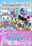 Thumbnail 2 for Tamagotchi I D L Pikapika Sodatekata Guide Book