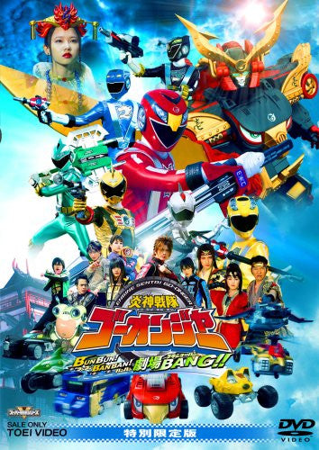 Image 1 for Engine Sentai Go-onger Bunbun Banban Gekijo Bang Special Edition [Limited Edition]