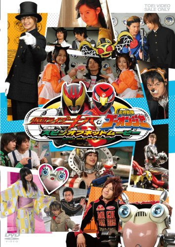Image 1 for Kamen Rider Kiva & Engine Sentai Go-onger Gekijo Ban Spin-off Net Movie