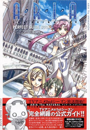 Image 1 for Aria The Animation Perfect Guide Book