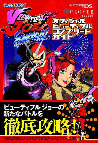 Image for Viewtiful Joe Scratch Official Beautiful Complete Guide Capcom Official Book / Ds