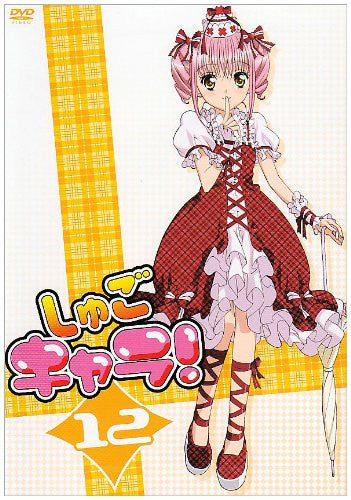 Image 1 for Shugo Chara Vol.12