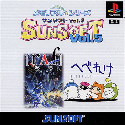 Image 1 for Memorial Series Sunsoft Vol. 5: RAF World & Hebereke