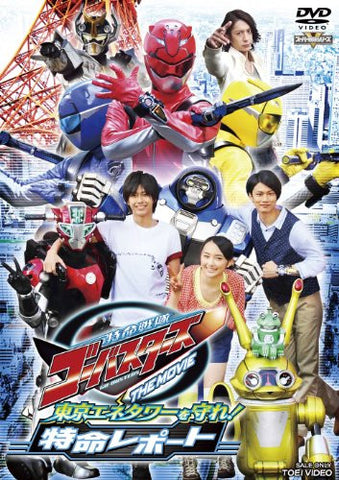 Image for Theatrical Edition Tokumei Sentai Go-Busters Making