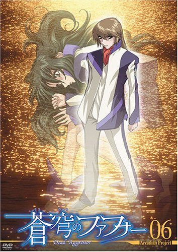 Image 1 for Sokyu no Fafner Arcadian Project 06