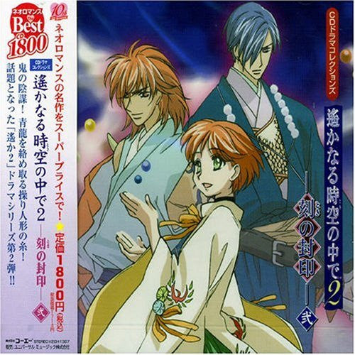 Image 1 for CD Drama Collections Harukanaru Toki no Naka de 2 -Toki no Fuuin- 2