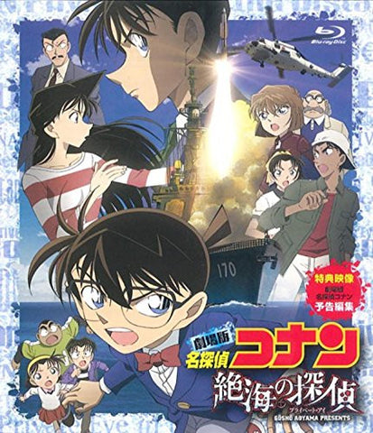 Image for Detective Conan Private Eye In The Distant Sea Standard Edition