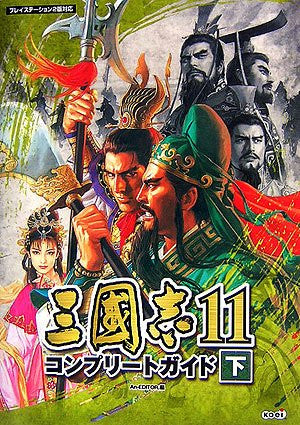 Image 1 for Records Of The Three Kingdoms 11 Complete Guide Book Ge / Ps2