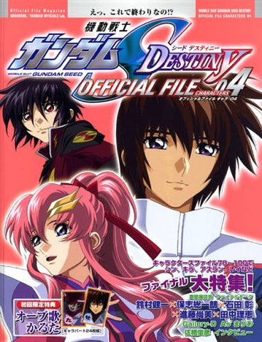 Image for Gundam Seed Destiny Official File Character Book #4
