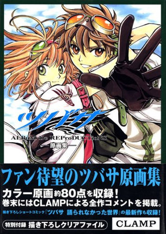 Image for Tsubasa Reservoir Chronicle   Album De Reproductions