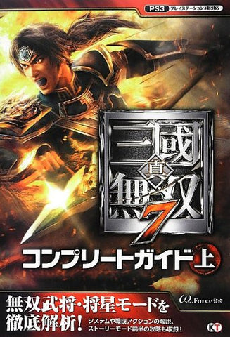 Image for Dynasty Warriors 8 Complete Guide Book Joukan / Ps3