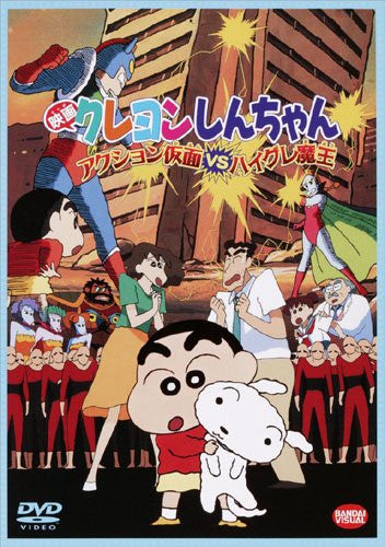 Image 2 for Crayon Shin Chan: Action Kamen Vs Leotard Devil