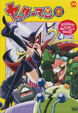 Thumbnail 1 for Yatterman Vol.12
