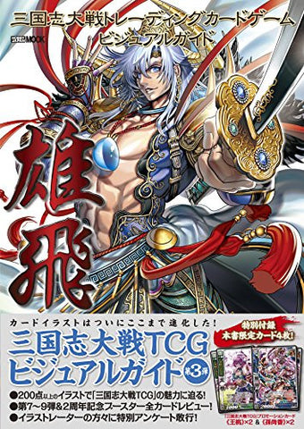 Image for Sangokushi Taisen Trading Card Game   Visual Guide Art Book