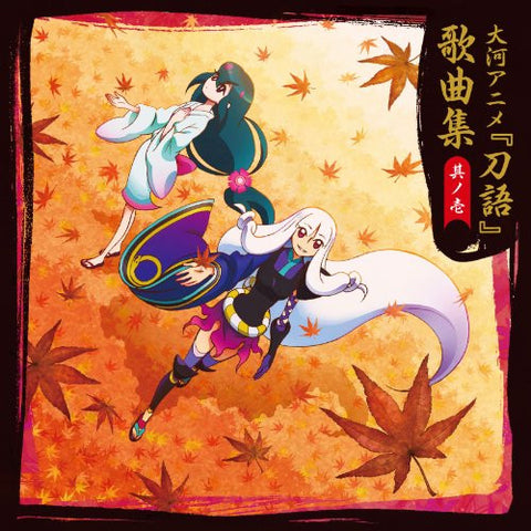 Image for Katanagatari Song Collection Vol.1