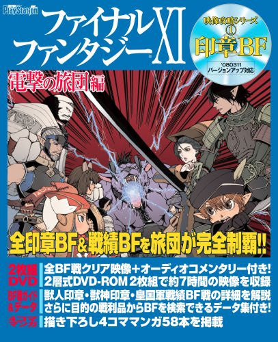 Image 1 for Final Fantasy Xi Dengeki No Ryodan Fan Magazine W/Dvd
