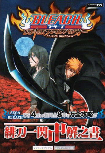Bleach Ds 4th: Flame Bringer Hitou Issen Kai No Sho