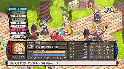 Image 6 for Makai Senki Disgaea 5 [Limited Edition]