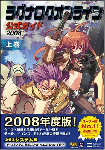 Image 2 for Ragnarok Online Official Guide 2008 Vol.1