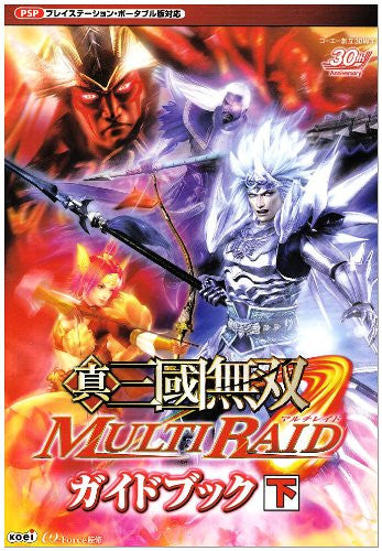 Image 1 for Shin Sangoku Musou: Multi Raid Guide Book Vol.2