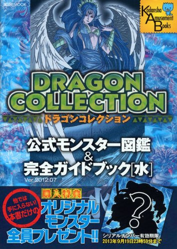 Image 1 for Dragon Collection Official Monster Encyclopedia & Perfect Guide Book Mizu W/Extra