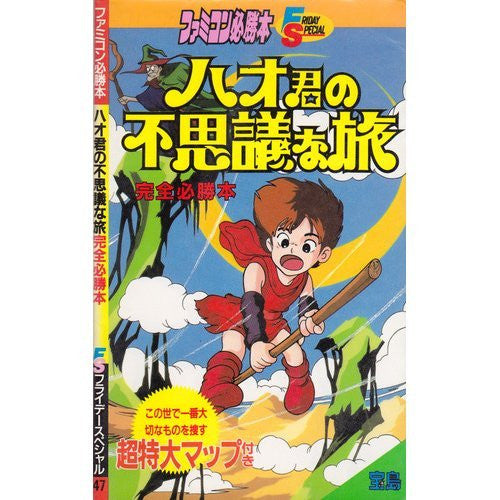 Image 1 for Hao Kun No Fushigi Na Ryokou Perfect Strategy Guide Book / Nes