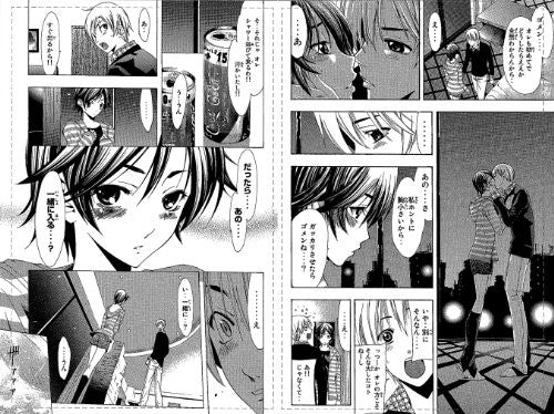 Image 4 for Town Where You Live / Kimi No Iru Machi Vol.3