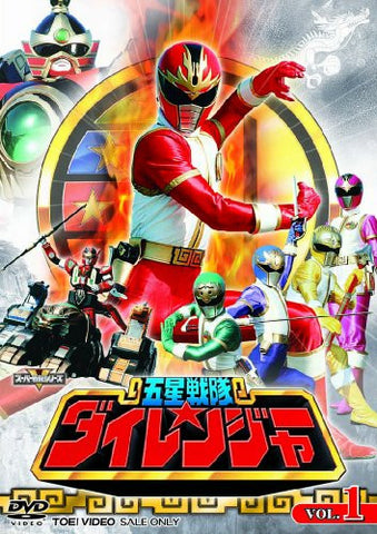 Image for Gosei Sentai Dairanger Vol.1
