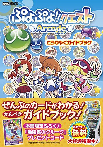 Image 1 for Puyo Puyo!! Quest Arcade Koryaku Guide Book