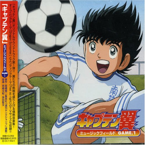 Image 1 for Captain Tsubasa Music Field GAME.1