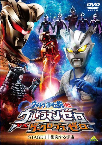 Image 2 for Ultra Galaxy Legend Gaiden: Ultraman Zero Vs Darclops Zero Stage I Shototsu Suru Uchu