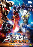 Thumbnail 2 for Ultra Galaxy Legend Gaiden: Ultraman Zero Vs Darclops Zero Stage I Shototsu Suru Uchu