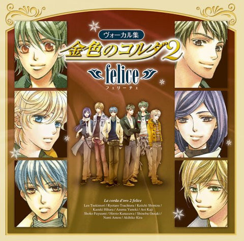 Image for Vocal Collection La corda d'oro 2 ~felice~
