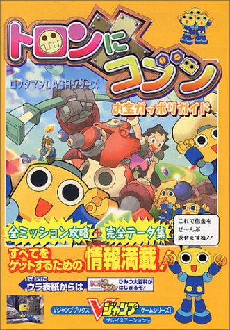 Image 1 for The Misadventures Of Tron Bonne Guide Book   Mega Man Legends Series / Ps