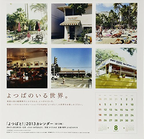 Image 2 for Yotsuba&! - Wall Calendar - Monthly Calendar 2013 - 2013 (Ascii Media Works)[Magazine]