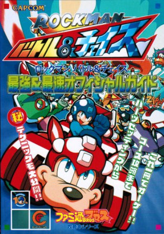 Mega Man Battle & Chase Greatest & Fastest Official Guide Book / Ps