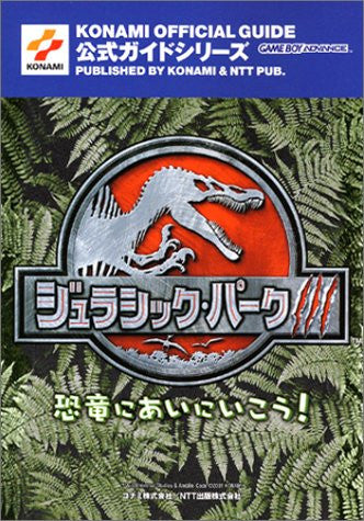 Image 1 for Jurassic Park 3 Let's Go To See Dinosaurs! Official Guide Book / Gba