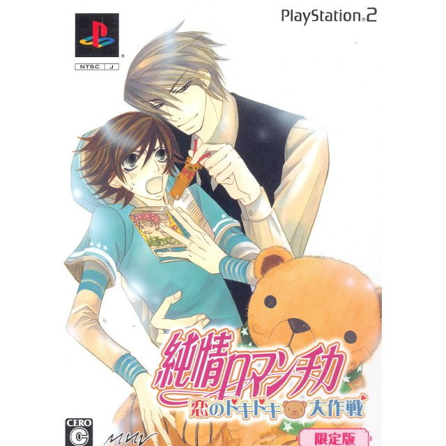 Image 1 for Junjou Romantika [Limited Edition]