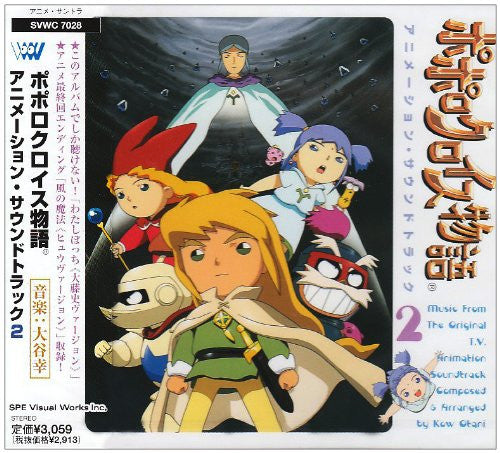 Image 1 for Popolocrois Story The Original T.V. Animation Soundtrack 2