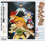 Thumbnail 2 for Popolocrois Story The Original T.V. Animation Soundtrack 2