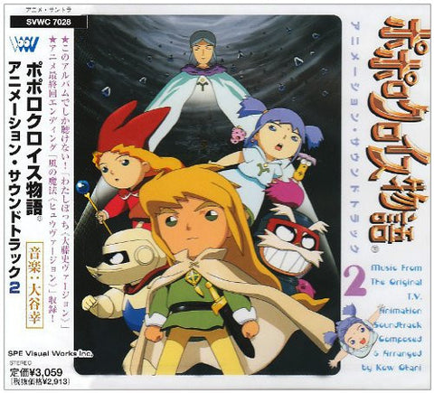 Image for Popolocrois Story The Original T.V. Animation Soundtrack 2