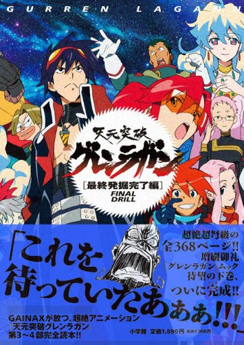Image 1 for Gurren Lagann Final Drill Illustration Art Book