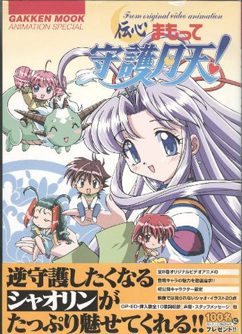 "Image for Guardian Angel Getten ""Denshin Mamotte Shugo Getten"" Art Book"