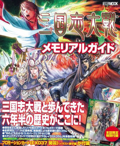 Image for Sangokushi Taisen Memorial Guide
