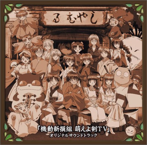 Image 1 for Kidou Shinsengumi Moeyo Ken TV Original Soundtrack