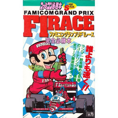 Image 1 for Famicom Grand Prix F1 Race Complete Victory Book (Nes Victory This Friday Special) / Nes