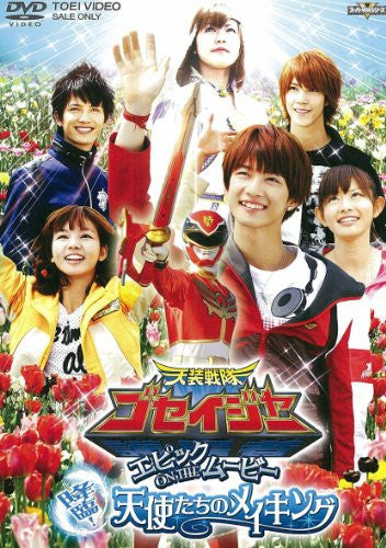 Image 1 for Theatrical Feature Tenso Sentai Goseiger Making