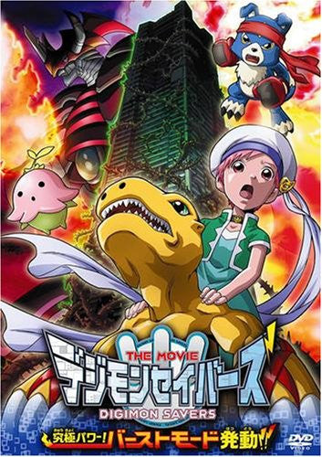 Image 1 for Digimon Savers The Movie Kyukyoku Power! Burst Mode Hatsudo!